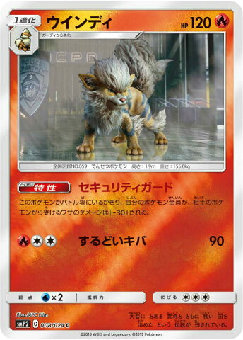 ポケモンカードゲーム SMP2 008/024 ウインディ 炎 (C コモン) ムービースペシャルパック 名探偵ピカチュウ