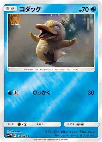 ポケモンカードゲーム SMP2 009/024 コダック 水 (C コモン) ムービースペシャルパック 名探偵ピカチュウ