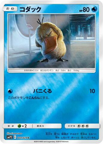 ポケモンカードゲーム SMP2 010/024 コダック 水 (C コモン) ムービースペシャルパック 名探偵ピカチュウ