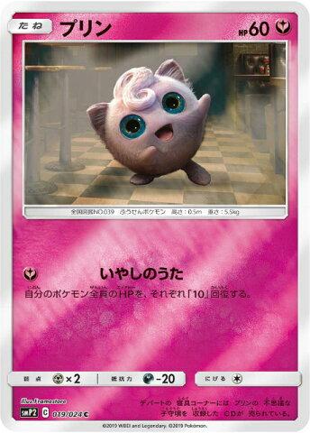 ポケモンカードゲーム SMP2 019/024 プリン 妖 (C コモン) ムービースペシャルパック 名探偵ピカチュウ