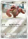ポケモンカードゲーム SMP2 022/024 ベロリンガ ...