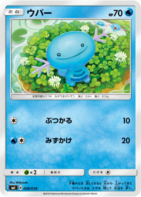 トレーディングカード・テレカ, トレーディングカードゲーム  SMI 008038 GX GX GX