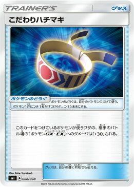 ポケモンカードゲーム SMI 028/038 こだわりハチマキ スターターセット 炎のブースターGX 水のシャワーズGX 雷のサンダースGX