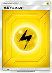 ポケモンカードゲーム SMI LIG 基本 雷 エネルギー スターターセット 炎のブースターGX 水のシャワーズGX 雷のサンダースGX