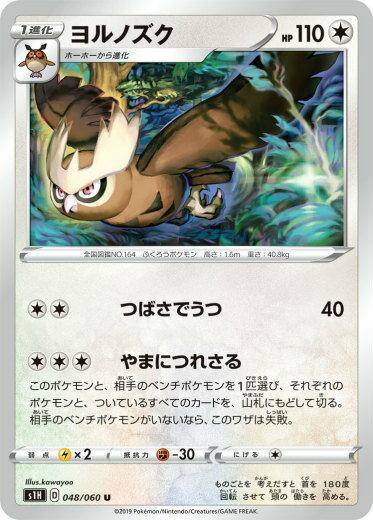 トレーディングカード・テレカ, トレーディングカードゲーム  S1H 048060 (U )