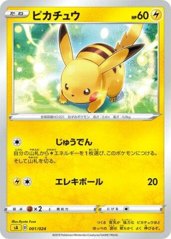 ポケモンカードゲーム SA 001/024 ピカチュウ 雷 スターターセットV 雷 -かみなり-