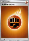 ポケモンカードゲーム SC FIG 基本闘エネルギー スターターセットVMAX リザードン 封入シングルカード