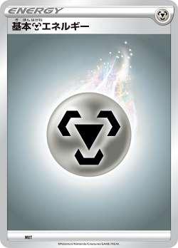 ポケモンカードゲーム SD MET 基本鋼エネルギー Vスタートデッキ 【シングルカード販売となります。】