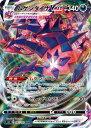 ポケモンカードゲーム S3 065/100 ムゲンダイナVMAX 悪 (RRR トリプルレア) 拡張パック ムゲンゾーン