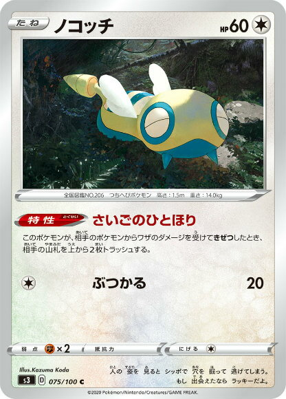 トレーディングカード・テレカ, トレーディングカードゲーム  S3 075100 (C )