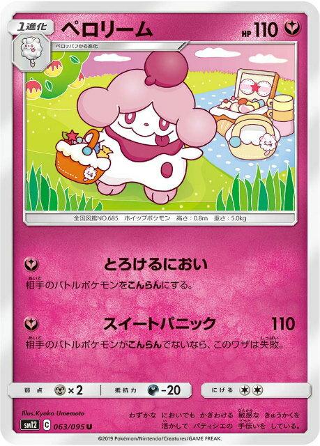 トレーディングカード・テレカ, トレーディングカードゲーム  SM12 063095 (U )