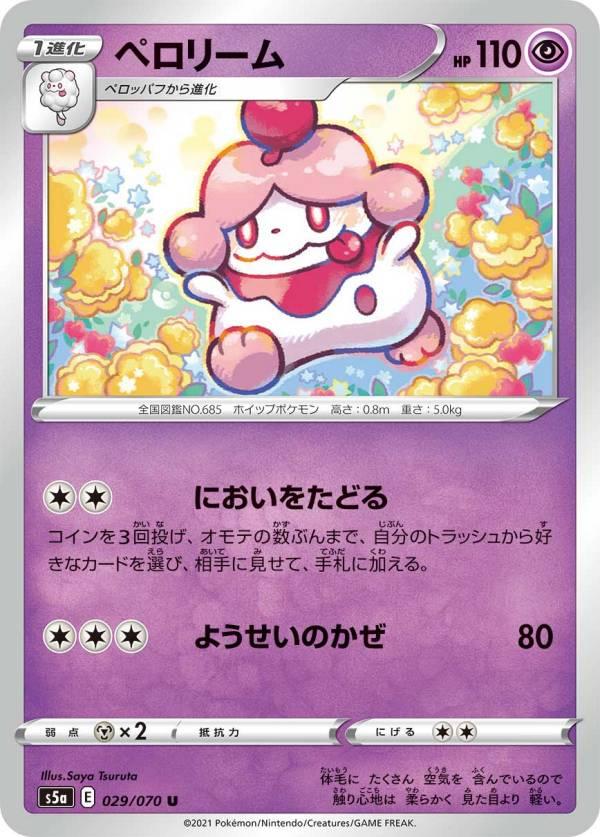 トレーディングカード・テレカ, トレーディングカードゲーム  S5a 029070 (U )