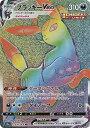 ポケモンカードゲーム S6a 094/069 ブラッキーVMAX 悪 (HR ハイパーレア) 強化拡張パック イーブイヒーローズ
