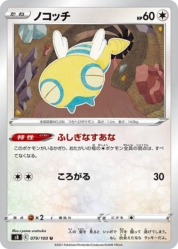 トレーディングカード・テレカ, トレーディングカードゲーム  S8 079100 (U )