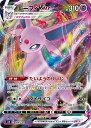 ポケモンカードゲーム SP4 004/004 エーフィVMAX VMAXスペシャルセット イーブイヒーローズ