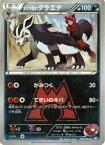 【プレイ用】ポケモンカードゲーム CP1 019/034 マグマ団のグラエナ(コモン) 【中古】