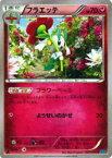 【プレイ用】ポケモンカードゲーム XY2 052/080 フラエッテ(コモン) 【中古】