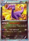 【プレイ用】ポケモンカードゲーム XY2 060/080 ヌメルゴン(レア) 【中古】