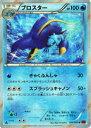 realizeで買える「【プレイ用】ポケモンカードゲーム XY3 024/096 ブロスター(レア 【中古】」の画像です。価格は80円になります。