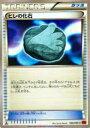 realizeで買える「【プレイ用】ポケモンカードゲーム XY3 086/096 ヒレの化石(コモン 【中古】」の画像です。価格は20円になります。