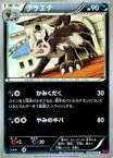 【プレイ用】ポケモンカードゲーム XY4 053/088 グラエナ(アンコモン) 【中古】