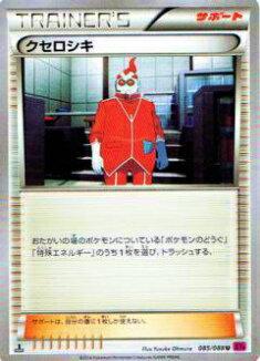 トレーディングカード・テレカ, トレーディングカードゲーム  XY4 085088 ()