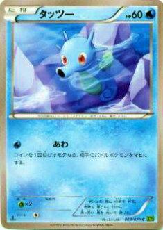 トレーディングカード・テレカ, トレーディングカードゲーム  XY5-Bt 009070 ()