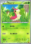 【プレイ用】ポケモンカードゲーム XY6-B 003/078 ケムッソ(コモン) 【中古】