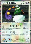 【プレイ用】ポケモンカードゲーム BW1-Bb 047/053 トルネロス(アンコモン) 【中古】