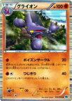 【プレイ用】ポケモンカードゲーム BW6-Bf 035/059 グライオン(レア) 【中古】