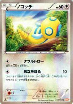 トレーディングカード・テレカ, トレーディングカードゲーム  BW6-Bc 043059 ()