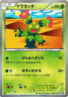 【プレイ用】ポケモンカードゲーム BW7-B 006/070 マラカッチ(コモン) 【中古】