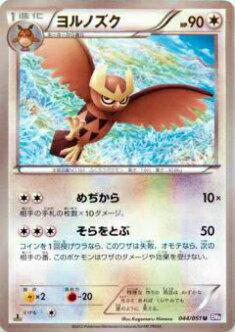 トレーディングカード・テレカ, トレーディングカードゲーム  BW8-Brf 044051 ()