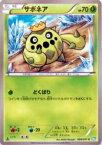 【プレイ用】ポケモンカードゲーム BW8-Brn 004/051 サボネア(コモン) 【中古】
