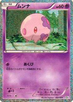 【プレイ用】ポケモンカードゲーム CS1t 002/009 ムンナ(【キラカード】-) 【中古】