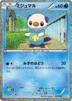 トレーディングカード・テレカ, トレーディングカードゲーム  CS1m 007009 (-)