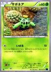 【プレイ用】ポケモンカードゲーム XY8-Bb 002/059 サボネア(コモン) 【中古】