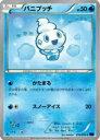 【プレイ用】ポケモンカードゲーム XY8-Bb 018/059 バニプッチ(コモン) 【中古】