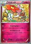 【プレイ用】ポケモンカードゲーム XY8-Bb 041/059 フラエッテ(コモン) 【中古】