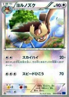 トレーディングカード・テレカ, トレーディングカードゲーム  XY8-Bb 050059 ()
