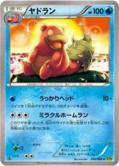 トレーディングカード・テレカ, トレーディングカードゲーム  XY9-B 014080 ()