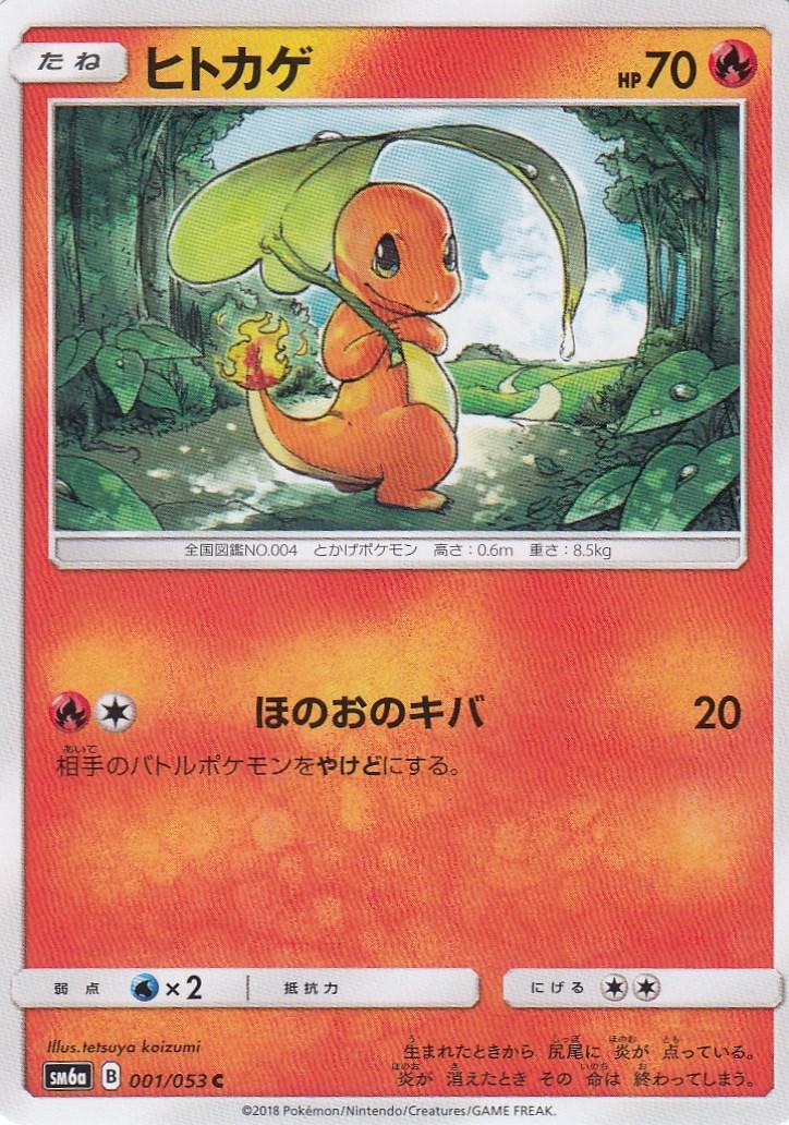 トレーディングカード・テレカ, トレーディングカードゲーム  SM6a 001053 ()