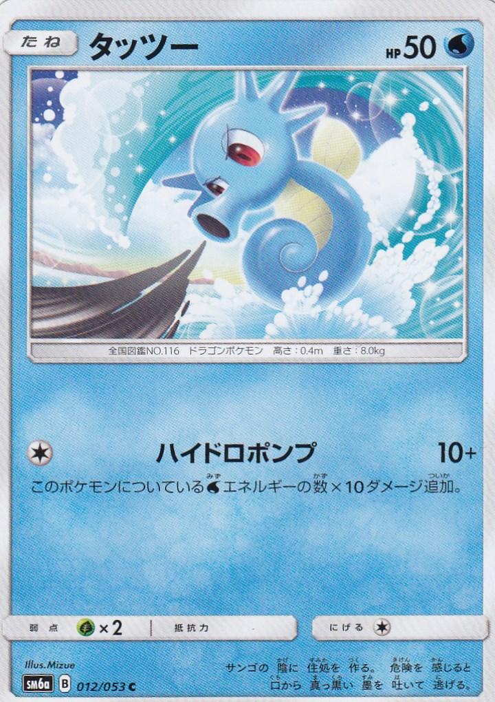 トレーディングカード・テレカ, トレーディングカードゲーム  SM6a 012053 ()