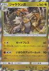 ポケモンカードゲーム SM6a 041/053 ジャラランガ(レア)【新品】