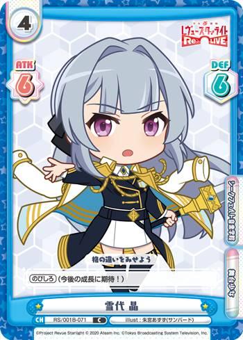 トレーディングカード・テレカ, トレーディングカードゲーム Re RS001B-071S (C ) Re LIVE