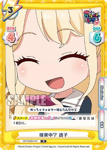Reバース GP/002B-072 検索中? 透子 (R レア) ブースターパック BanG Dream! ガルパ☆ピコ 〜大盛り〜画像
