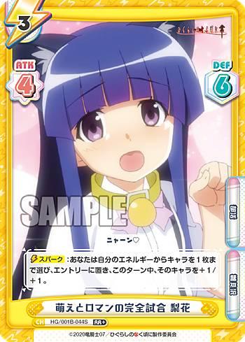 トレーディングカード・テレカ, トレーディングカードゲーム Re HG001B-044S (RR )