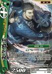 戦国大戦TCG 11-071 桐野利秋 (C コモン) 第十一弾ブースターパック