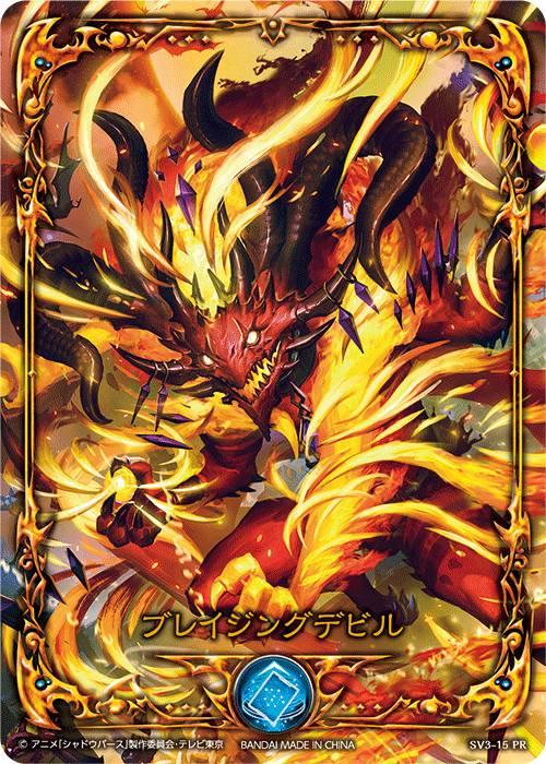 トレーディングカード・テレカ, トレーディングカードゲーム  SV3-15PR (PR ) RISEOFBAHAMUT -- (SV03)