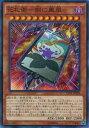 realizeで買える「【プレイ用】遊戯王 CPF1-JP038 花札衛-桐に鳳凰-(日本語版 ノーマル【中古】コレクターズパック 閃光の決闘者編」の画像です。価格は20円になります。